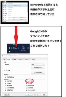 GoogleIME_kishu_izon_moji_hyoujisasenai.png