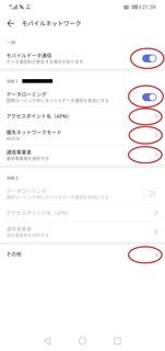rakuten_mobile_un_limit-1.jpg